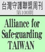 第100期台灣守護周刊|台灣e新聞