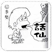 「話仙」專欄:作者李堅