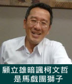 顧立雄暗諷柯文哲是馬戲團獅子-台灣e新聞