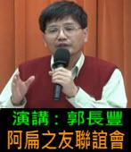 20131208 【阿扁之友聯誼會】演講:郭長豐 -台灣e新聞