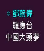 龍應台 中國大頭夢 -◎鄧蔚偉 -台灣e新聞