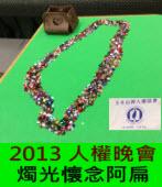 2013 人權晚會燭光懷念阿扁 -台灣e新聞