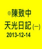陳致中:天光日記(一)20131214-台灣e新聞