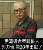 尹清楓命案關係人郭力恆 關20年出獄了 - 台灣e新聞