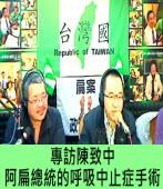 《台灣人俱樂部》專訪陳致中- 阿扁總統的呼吸中止症手術 - 台灣e新聞