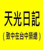 天光日記(致中在台中榮總)-台灣e新聞