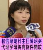 代理孕母將有條件開放 -台灣e新聞