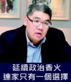 延續政治香火 連家只有一個選擇 -台灣e新聞