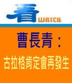 曹長青:古拉格肯定會再發生 -台灣e新聞