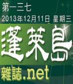 第137期《蓬萊島雜誌 .net 雙週報》電子報-台灣e新聞