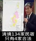 清境134家民宿,只有4家合法 -台灣e新聞
