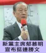 新黨主席郁慕明宣布挺連勝文- 台灣e新聞