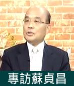專訪蘇貞昌- 台灣e新聞