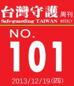 第101期台灣守護周刊|台灣e新聞