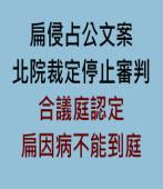 扁侵占公文案 北院裁定停止審判,合議庭認定扁因病不能到庭 - 台灣e新聞