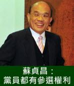蘇貞昌:黨員都有參選權利 - 台灣e新聞