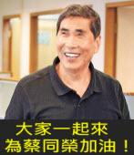 大家一起來為蔡同榮加油!- 台灣e新聞