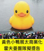 黃色小鴨展太商業化,霍夫曼團隊擬提告 -台灣e新聞