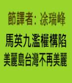 馬英九濫權構陷,美麗島台灣不再美麗 -作者傑克希利-節譯者:?瑞峰 - 台灣e新聞