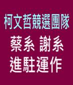 柯文哲競選團隊 蔡系謝系進駐運作 - 台灣e新聞