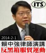 20140201賴中強律師演講:反黑箱服貿運動- 台灣e新聞