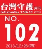 第102期台灣守護周刊|台灣e新聞
