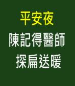 平安夜 陳記得醫師探扁送暖 - 台灣e新聞