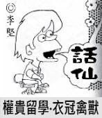 「話仙」專欄:權貴留學•衣冠禽獸- ◎李堅-台灣e新聞