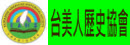 �x��H��v��| Taiwanese American Historical Society