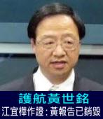 護航黃世銘,江宜樺作證:黃報告已銷毀  -台灣e新聞