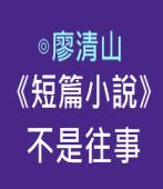 廖清山《短篇小說》不是往事 -台灣e新聞
