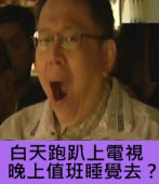 白天跑趴上電視,晚上值班睡覺去?病人活該? - 台灣e新聞