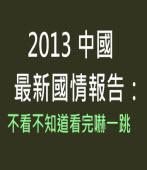 2013中國最新國情報告:不看不知道看完嚇一跳 - 台灣e新聞
