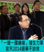 「一邊一國連線」增生力軍,宣示2014選舉不缺席 - 台灣e新聞