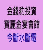 金錢豹投資 寶麗金宴會館 今斷水斷電 - 台灣e新聞
