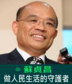 蘇貞昌:做人民生活的守護者—新年三願 - 台灣e新聞