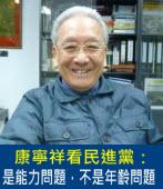康寧祥看民進黨:是能力問題,不是年齡問題 - 台灣e新聞