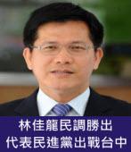 林佳龍民調勝出 代表民進黨出戰台中- 台灣e新聞