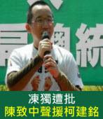 凍獨遭批 陳致中聲援柯建銘- 台灣e新聞