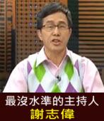最沒水準的主持人蔡迷謝志偉-台灣e新聞