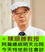 阿扁總統明天出院今天特地前往會診-◎陳順勝-台灣e新聞