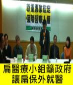 扁醫療小組籲政府 讓扁保外就醫 - 台灣e新聞