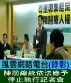 扁醫療小組籲政府 讓扁保外就醫- by風雲網路電台(錄影) - 台灣e新聞