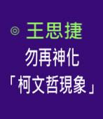 勿再神化「柯文哲現象」- ◎王思捷- 台灣e新聞
