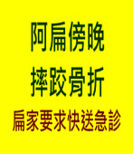 阿扁傍晚摔跤骨折 扁家要求快送急診 - 台灣e新聞