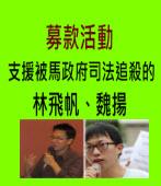 《募款活動》支援被馬政府司法追殺的林飛帆、魏揚 -◎太平洋時報發起 - 台灣e新聞