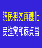 請民視勿再醜化民進黨和蘇貞昌-台灣e新聞