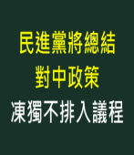 民進黨將總結對中政策 凍獨不排入議程 -台灣e新聞