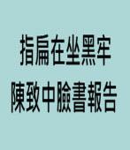 指扁在坐黑牢 陳致中臉書報告 -台灣e新聞