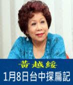 黃越綏:1月8日台中探扁記 -台灣e新聞